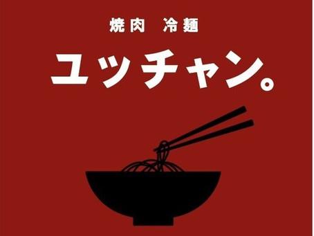 焼肉 冷麺 ユッチャン北新地店オープンのお手伝いをしました。