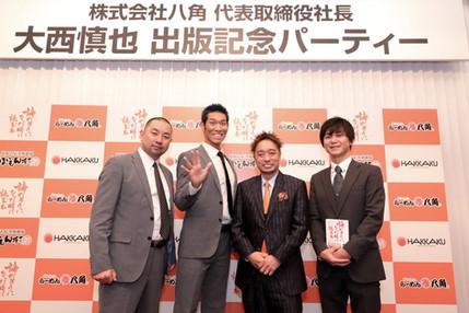 株式会社八角 代表取締役社長 大西慎也氏 出版記念パーティー