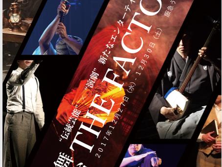 舞台「THE FACTORY」