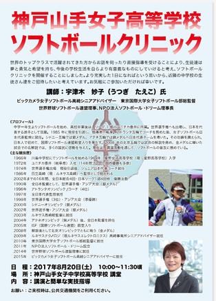 神戸山手女子高等学校ソフトボールクリニック