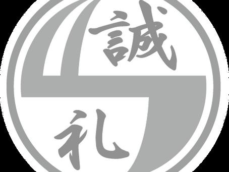 第九回秋田文夫杯少年剣道大会  中止のご案内