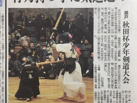 第五回秋田杯 中日新聞掲載!