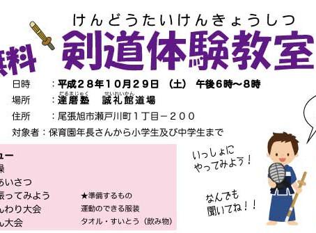 剣道体験教室開催します。