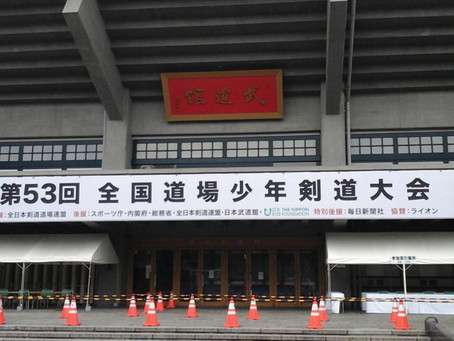 第53回全国道場少年剣道大会