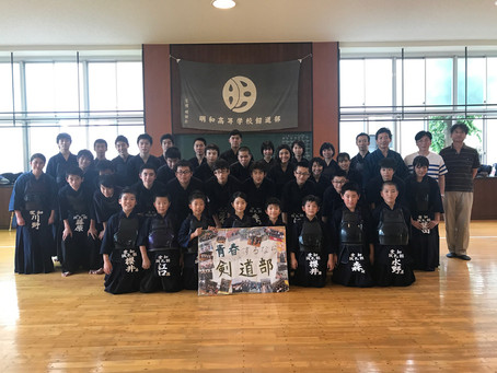 明和高校剣道部の皆様ありがとうございました。