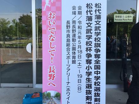 松代藩文武小学校杯争奪小学生選抜剣道大会
