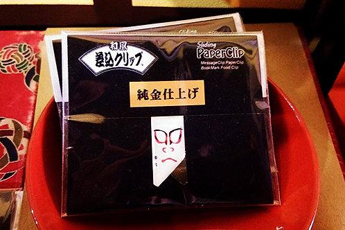 差し込みクリップ(1枚) Paper clip(one)