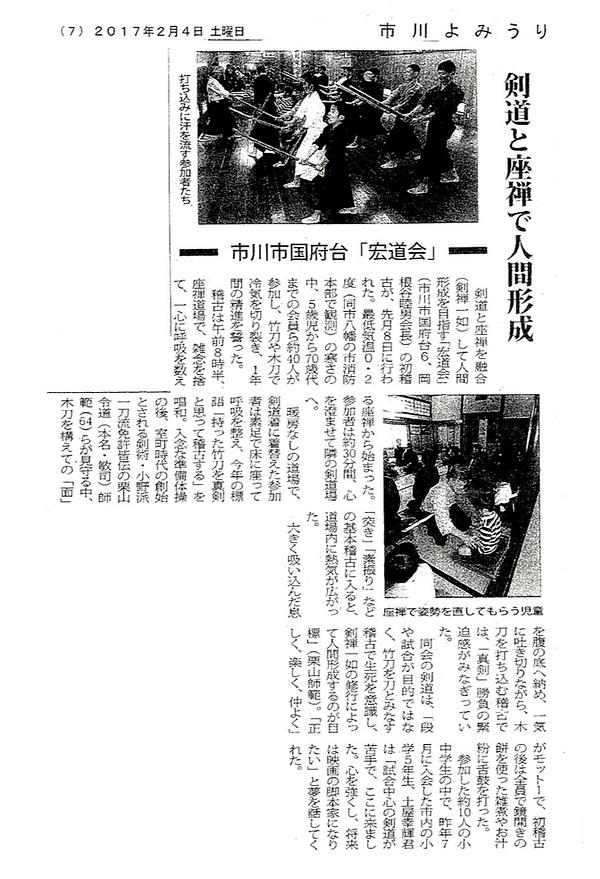 剣道 市川 松戸