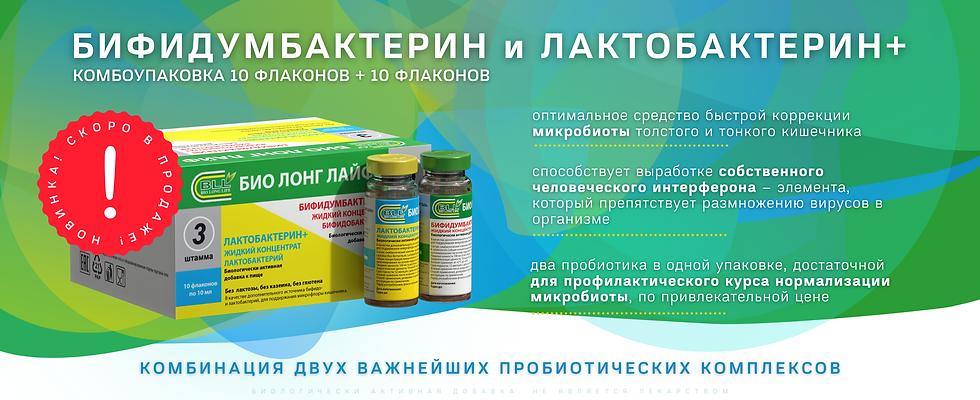 Комбоупаковка БИФИДУМБАКТЕРИН и ЛАКТОБАК
