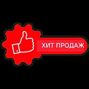 ХИТ ПРОДАЖ (1).png