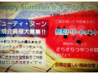Happy Summer☆キャンペーン