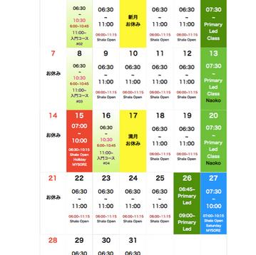 2019.07 アシュタンガヨガ名古屋 スケジュールと「お知らせ」
