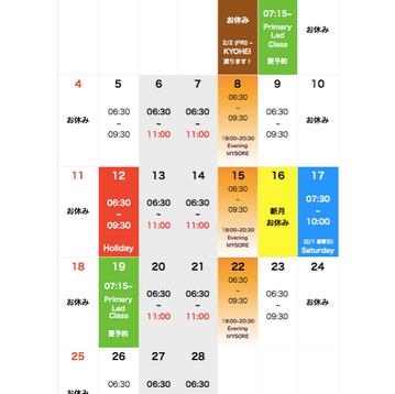 2018.02 アシュタンガヨガ名古屋 スケジュール