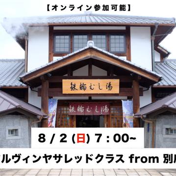 【オンライン】8/2 フルヴィンヤサレッドクラス from 別府