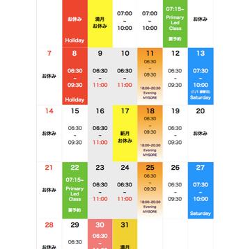 2018.01 アシュタンガヨガ名古屋 スケジュール