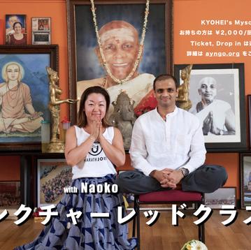 「レクチャー付き レッドクラス」with Naoko