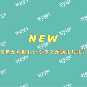 【新 ク ラ ス】 2020.09~ 始まるよ!!