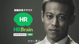 HRBrain×本田圭佑