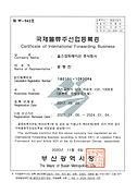 국제물류주선업 등록증.pdf_page_1.jpg