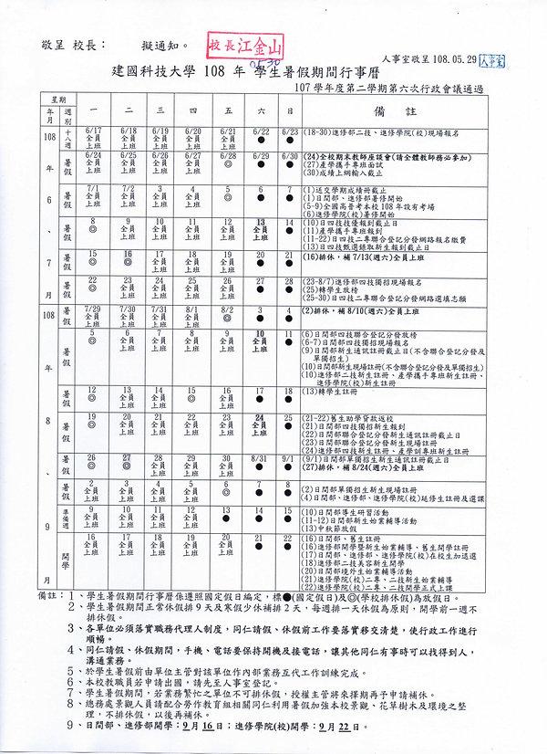 108年度暑假行事曆.jpg