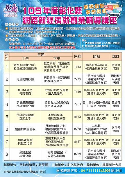 109網路新經濟(建國印製版).jpg