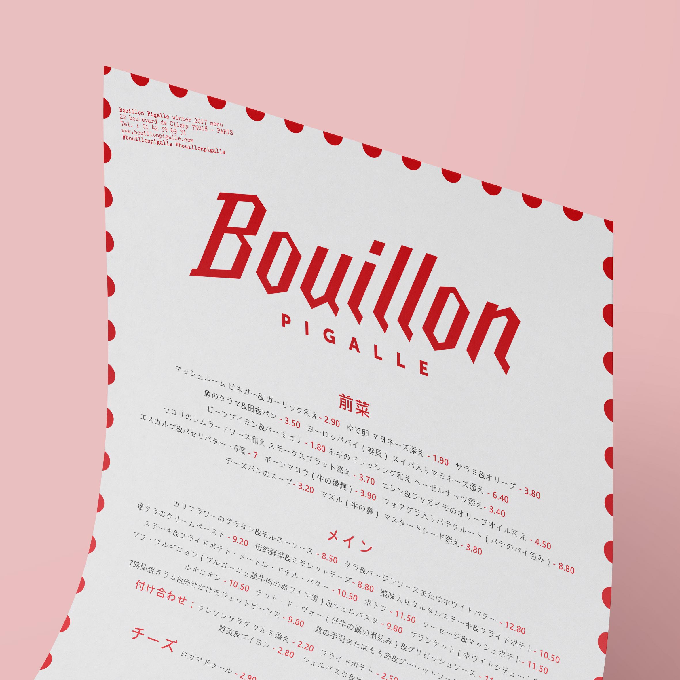 bouillon-japon