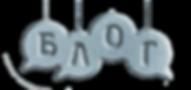 Блог компании Монро
