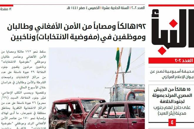 Captura de pantalla de boletín Al-Naba