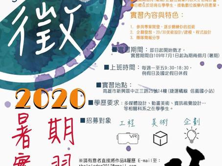 「2020 第五屆暑期實習生徵選」GOGOGO