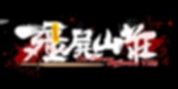 殭屍山莊_去背Logo.png
