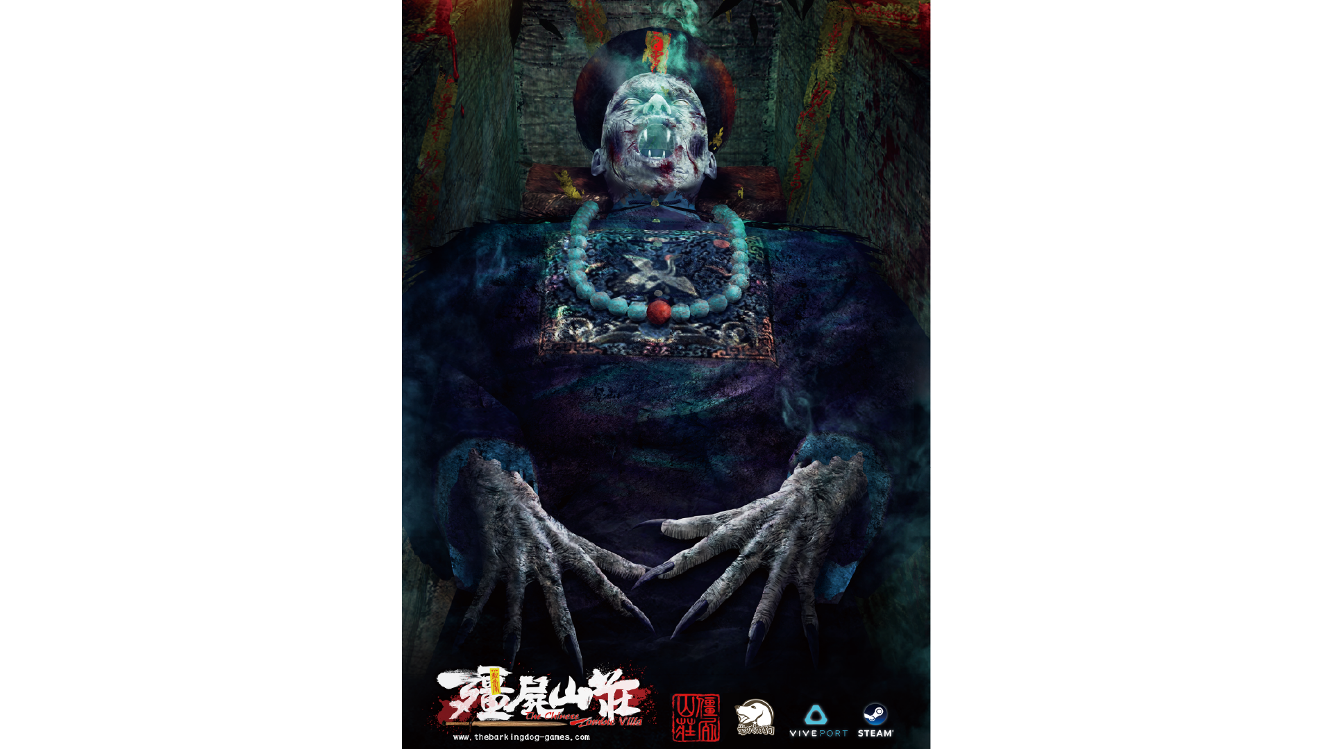 殭屍山莊《The Chinese Zombie Villa》