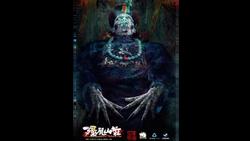 殭屍山莊《The Chinese Zombie Villa》