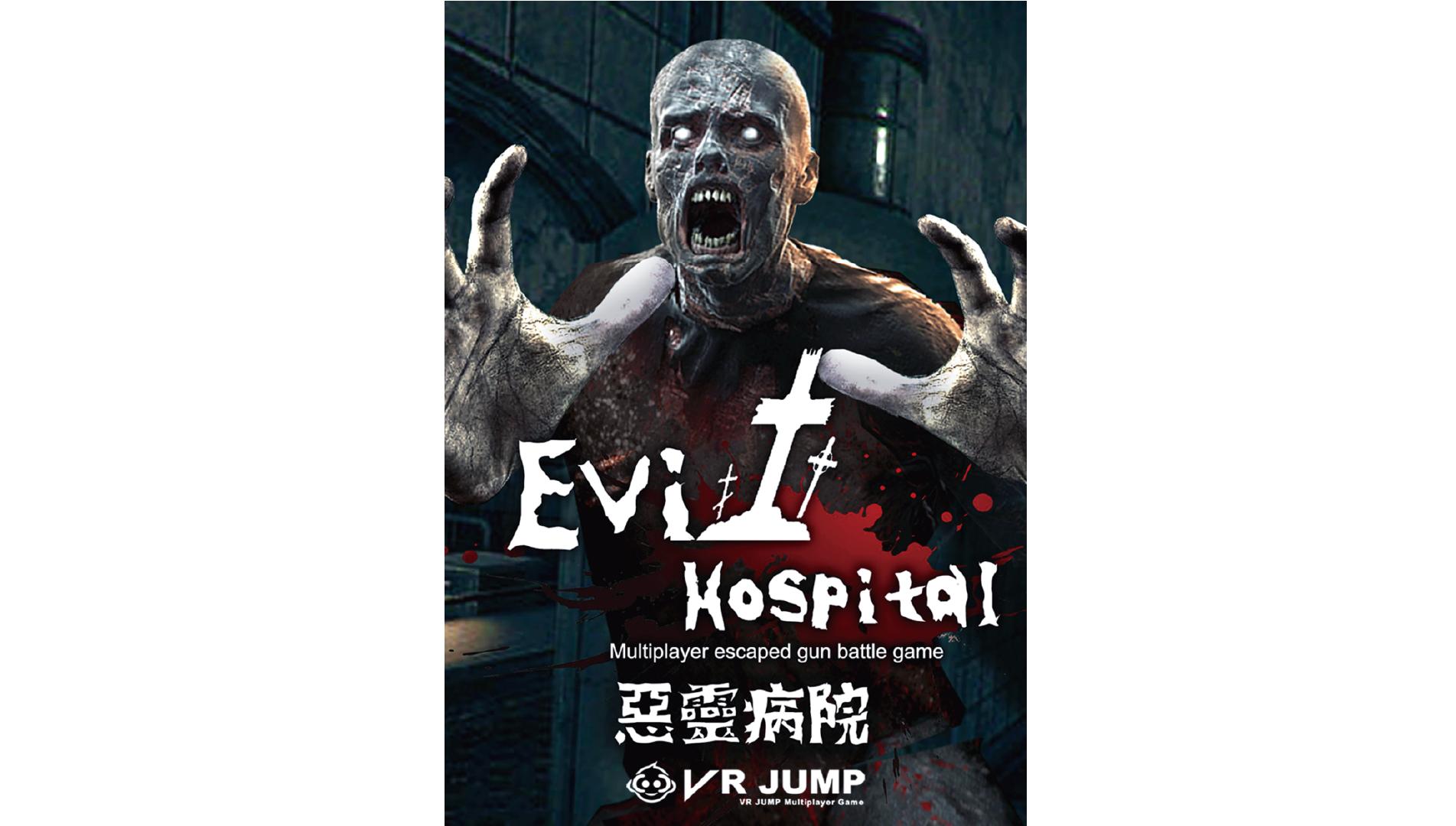 惡靈病院《Evil Hospital》