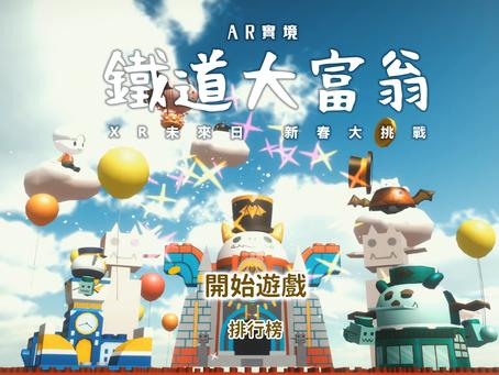 全台首創3D-AR鐵道大富翁在高捷