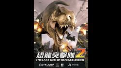恐龍突擊隊2《Dinosaur Commando》