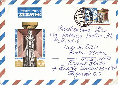 Letter 1978.jpg