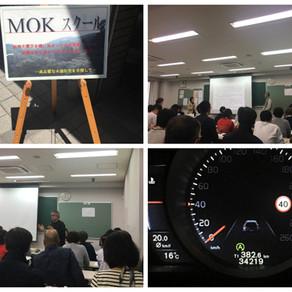 MOKスクール2019