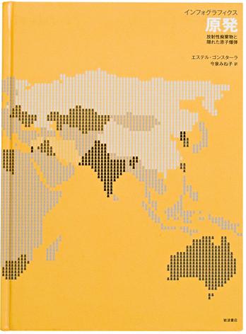 Das Atombuch / JAPAN