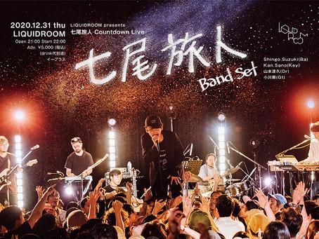 LIQUIDROOM presents 七尾旅人 Countdown LiveをサブスクLIVEで配信!