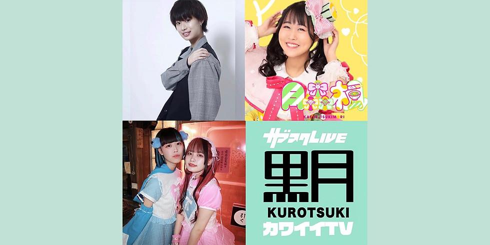 黒月カワイイTV vol.8 supported by サブスクLIVE