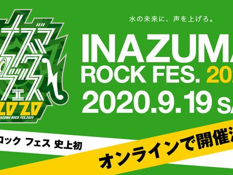 「イナズマロック フェス 2020」サブスクLIVEで開催決定!