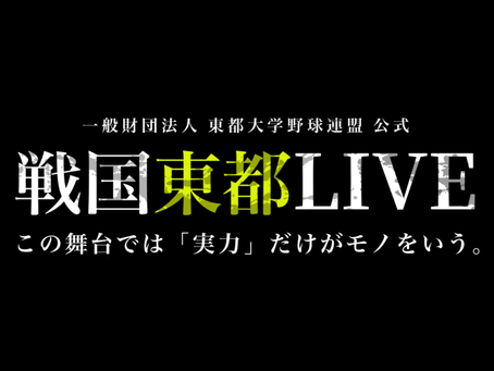 3/29〜 東都大学野球 春季リーグ戦全試合生配信!