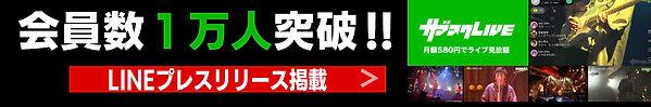 1009_1万人突破_バナー.jpg