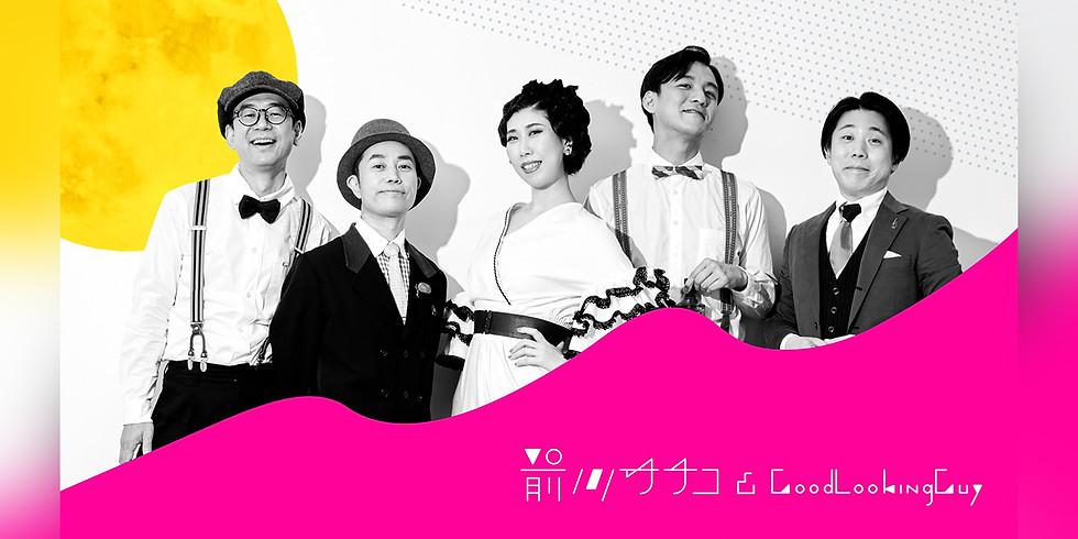 前川サチコとグッドルッキングガイ〜MyRomanceレコ発ワンマンショウ!