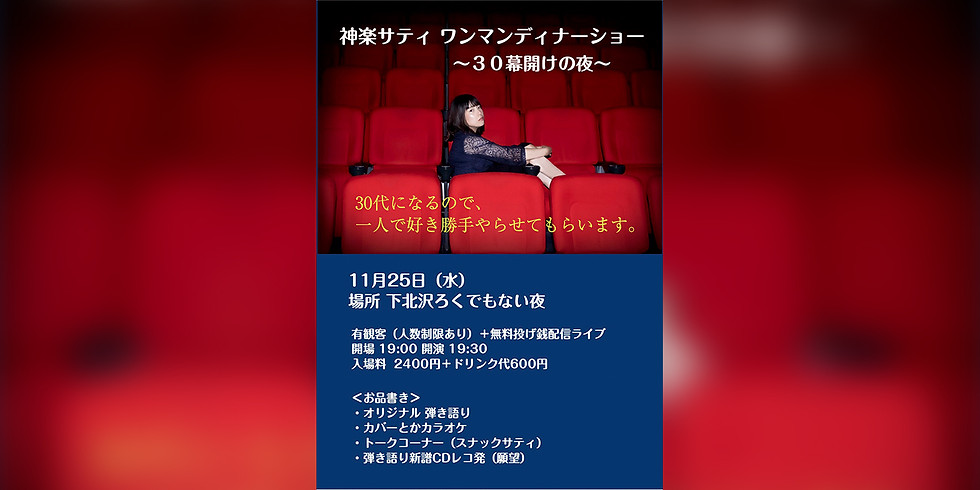 神楽サティ ワンマンディナーショー〜30幕開けの夜〜