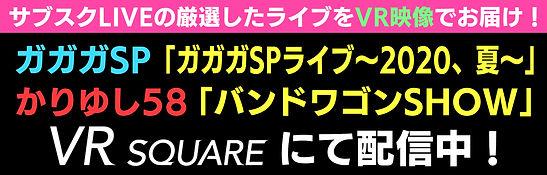 0903_ガガガSP&かりゆし58_バナー.jpg