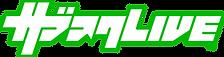 サブスクLIVEロゴ.png