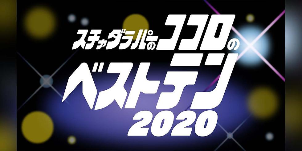 スチャダラパーのココロのベスト10 2020