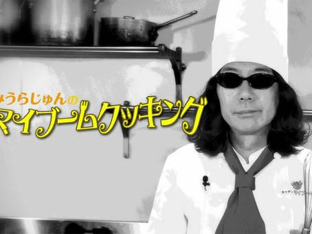 「みうらじゅんのマイブームクッキング」配信中!