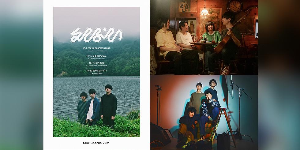 えんぷてい「tour Chorus 2021」✕sancrib「daydream」Release Party✕Deep Sea Diving Club「Just Dance」 Release Party『A LONG VACATION』